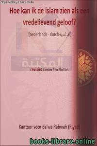 قراءة و تحميل كتاب  كيف يمكنني أن أرى الإسلام دين يدعو إلى السلم - Hoe kan ik de islam zien als een religie die vrede bevordert? PDF