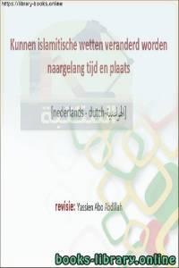 قراءة و تحميل كتاب  الاجتهاد وتغير الزمان - IJver en verandering van tijd PDF