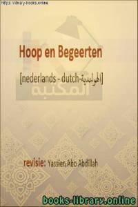 قراءة و تحميل كتاب  الآمال والشهوات - Hoop en verlangens PDF
