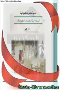 قراءة و تحميل كتاب السلامة في المختبرات الكيميائية PDF