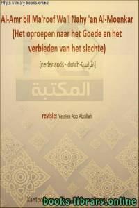 قراءة و تحميل كتاب  الأمر بالمعروف والنهي عن المنكر - Het goede verbinden en het kwade verbieden PDF