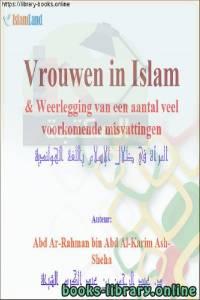 قراءة و تحميل كتاب  المرأة في ظلال الإسلام - Vrouwen in de schaduw van de islam PDF