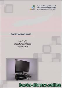 قراءة و تحميل كتاب صيانة مكبرات الصوت PDF