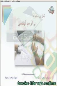 قراءة و تحميل كتاب تمارين محلولة في الرسم الهندسي PDF