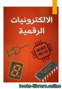 قراءة و تحميل كتاب الإلكترونيات الرقمية PDF
