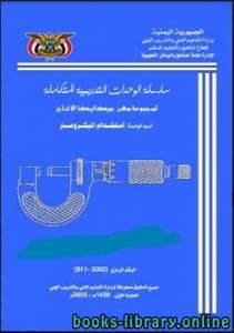 قراءة و تحميل كتاب شرح وقراءة واستخدام الميكرومتر PDF