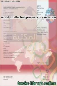 قراءة و تحميل كتاب world intellectual property organization WIPO PDF