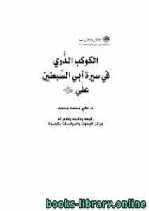 قراءة و تحميل كتاب الكوكب الدُّري في سيرة أبي السِّبطين علي رضي الله عنه PDF