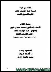 قراءة و تحميل كتاب لمحات من حياة الشيخ عبد الوهاب خلاف الفقيه الأصولي المجدد .. PDF