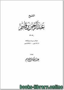 قراءة و تحميل كتاب الشيخ عبد الرحمن بن قاسم رحمه الله حياته وسيرته ومؤلفاته PDF