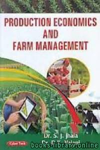 قراءة و تحميل كتاب Production Economics and Farm Management PDF
