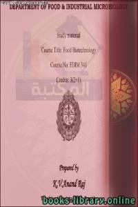 قراءة و تحميل كتاب Food Biotechnology PDF