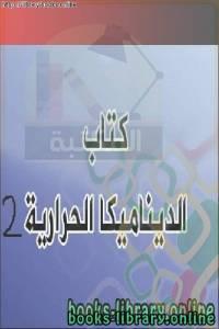 قراءة و تحميل كتاب القانون الثاني في الديناميكا الحرارية PDF