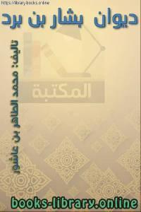 قراءة و تحميل كتاب ديوان بشار بن برد  الجزء الرابع  PDF