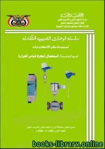 قراءة و تحميل كتاب استعمال أجهزة قياس درجة الحرارة الترمومترات PDF