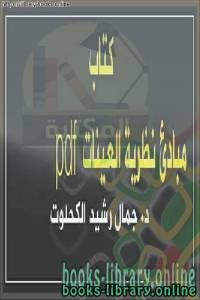 قراءة و تحميل كتاب مبادئ نظرية العينات PDF