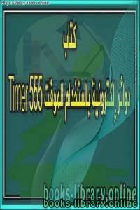 قراءة و تحميل كتاب دوائر إلكترونية باستخدام 555 PDF