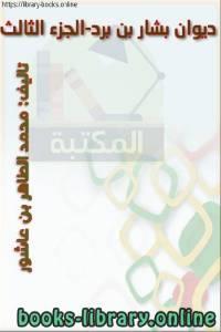 قراءة و تحميل كتاب ديوان بشار بن برد  الجزء الثالث  PDF