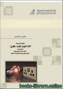 قراءة و تحميل كتاب آلات التيار المتردد ـ عملي الكليات التقينة PDF