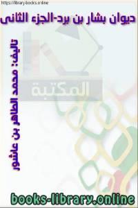 قراءة و تحميل كتاب ديوان بشار بن برد - الجزء الثاني  PDF