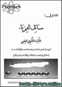 قراءة و تحميل كتاب الشامل في مسائل الفيزياء بكالوريا سوريا  PDF
