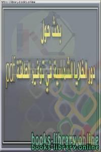 قراءة و تحميل كتاب حول دور الخلايا الشمسية في توفير الطاقة PDF