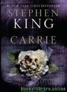 قراءة و تحميل كتاب Carrie PDF