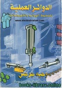 قراءة و تحميل كتاب الدوائر العملية للضغوط الهوائية PDF