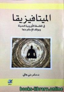 قراءة و تحميل كتاب طبيعة الميتافيزيقا PDF