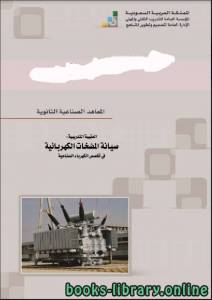 قراءة و تحميل كتاب صيانة المضخات الكهربائية PDF