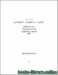 قراءة و تحميل كتاب مبادئ الإحصاء والقياس الاجتماعي  PDF