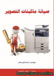 قراءة و تحميل كتاب صيانة آلات تصوير المستندات  PDF