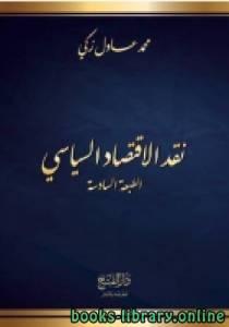 قراءة و تحميل كتاب نقد الاقتصاد السياسي - محمد عادل زكي PDF