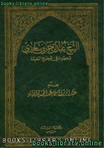 قراءة و تحميل كتاب الشيخ عبدالرحمن بن سعدي وجهوده في توضيح العقيدة نسخة مصورة PDF