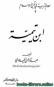 قراءة و تحميل كتاب أعلام التربية في تاريخ الإسلام (1) ابن تيمية PDF
