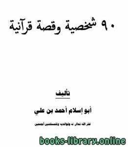 قراءة و تحميل كتاب 90 شخصية وقصة قرآنية PDF