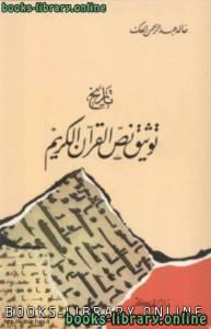 قراءة و تحميل كتاب  تاريخ توثيق نص القرآن الكريم PDF