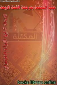 قراءة و تحميل كتاب جلب المنفعة يترجمة الأئمة الأربعة PDF