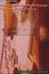 قراءة و تحميل كتاب سيرة وحياة الشيخ العلامة عبد العزيز بن عبد الله بن باز وما قيل فيه من شعر ونثر ج2 PDF