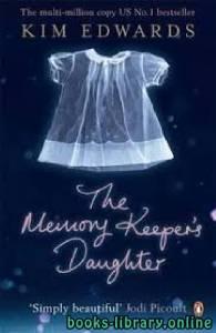 قراءة و تحميل كتاب The Memory Keeper's Daughter PDF