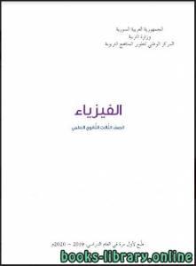 قراءة و تحميل كتاب الفيزياء للصف الثاني عشر بكالوريا سوريا PDF