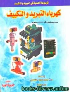 قراءة و تحميل كتاب كهرباء التبريد والتكييف PDF