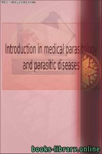 قراءة و تحميل كتاب Introduction in medical parasitology and parasitic diseases PDF
