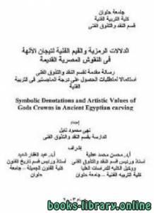 قراءة و تحميل كتاب الدلالات الرمزية والقيم الفنية لتيجان الآلهة فى النقوش المصرية القديمة PDF