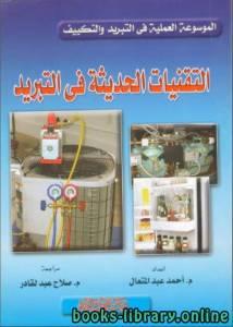 قراءة و تحميل كتاب التقنيات الحديثة في التبريد PDF