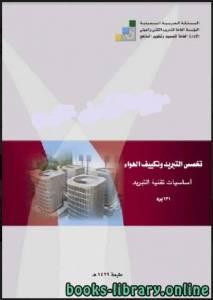 قراءة و تحميل كتاب أساسيات تقنية التبريد وتكييف الهواء ـ نظري + عملي PDF