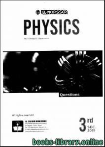 قراءة و تحميل كتاب المعاصر فيزياء لغات تالتة تانوي  PDF