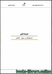 قراءة و تحميل كتاب المخططات وجهاز التلفار PDF