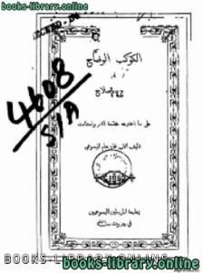 قراءة و تحميل كتاب  الكوكب الوضاح في تاريخ الإصلاح PDF