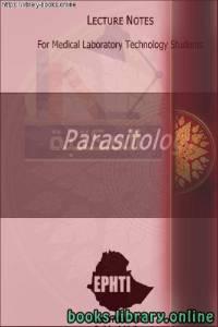 قراءة و تحميل كتاب Parasitology Lecture Notes Carter Center PDF